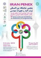 پنجمین نمایشگاه بین المللی نوشت افزار و تجهیزات مهندسی
